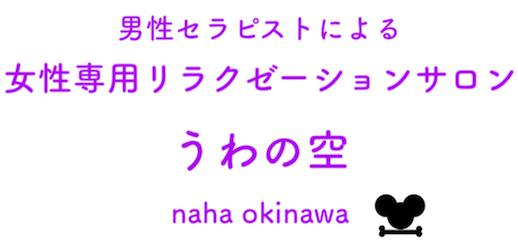 沖縄 那覇市 女性専用マッサージ|うわの空(男性セラピスト)